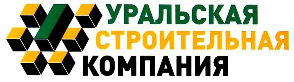 Уральская Строительная Компания