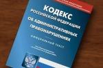 Защита Предприятия: суд отменил штраф 800 000 рублей